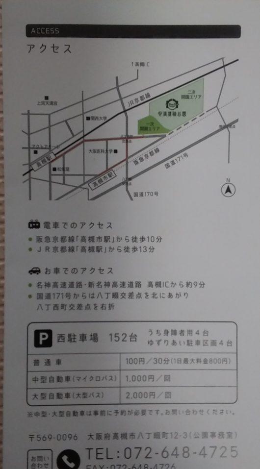 安満遺跡公園行き方