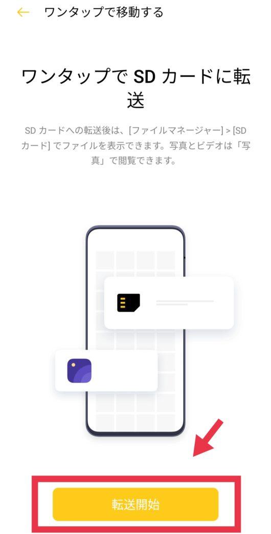 写真をSDカードに移す方法